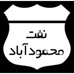 لوگو تیم نفت محمودآباد