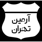 لوگو تیم آرمین تهران