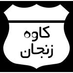 لوگو تیم کاوه زنجان