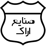 لوگو تیم صنایع اراک