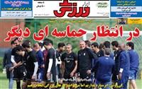 روزنامه ابرار ورزشی چهارشنبه 30 خرداد 1397