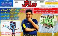 روزنامه ابرار ورزشی یکشنبه 31 تير 1397