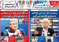 ایران ورزشی
