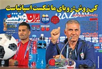 روزنامه ایران ورزشی چهارشنبه 30 خرداد 1397