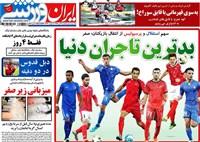 روزنامه ایران ورزشی یکشنبه 31 تير 1397