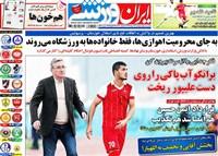 روزنامه ایران ورزشی پنجشنبه 25 مرداد 1397