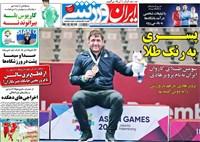 روزنامه ایران ورزشی ﺳﻪشنبه 30 مرداد 1397
