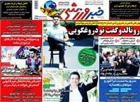 روزنامه خبر ورزشی یکشنبه 31 تير 1397