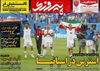 روزنامه پیروزی چهارشنبه 30 خرداد 1397