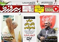 روزنامه پیروزی یکشنبه 31 تير 1397