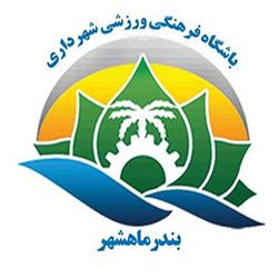 لوگو تیم شهرداری ماهشهر