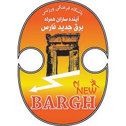 برق جدید شیراز