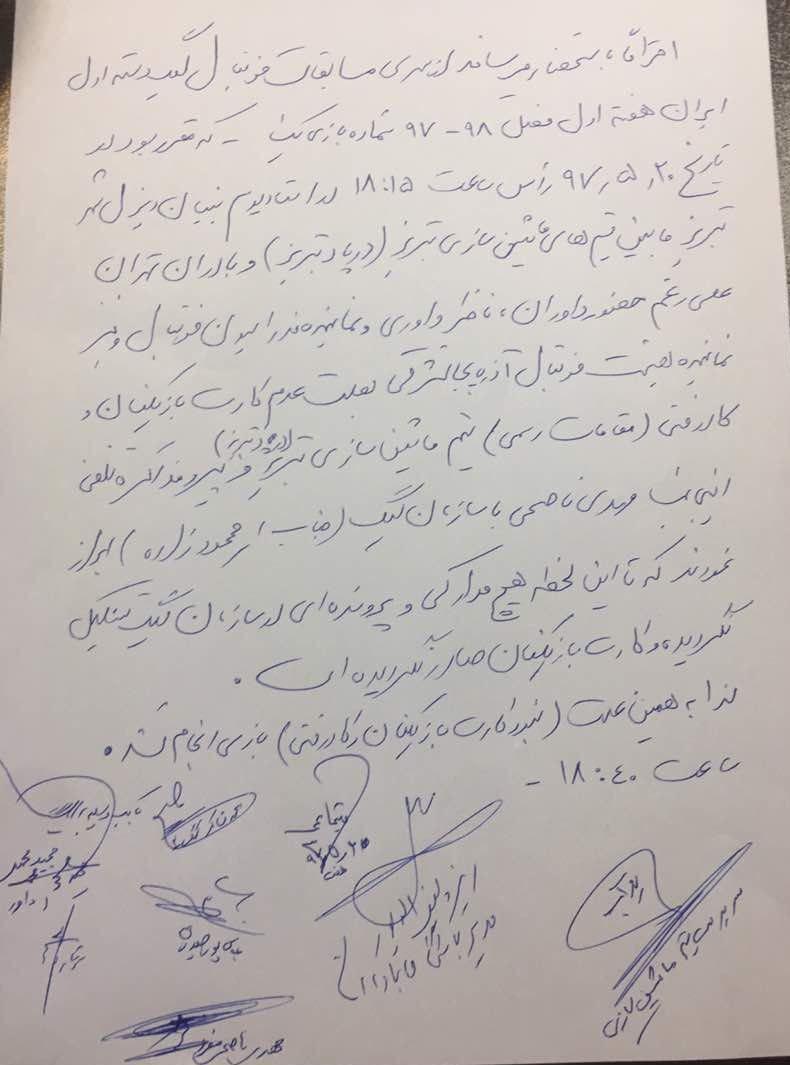 دلیل عدم برگزاری افتتاحیه لیگ یک (عکس)