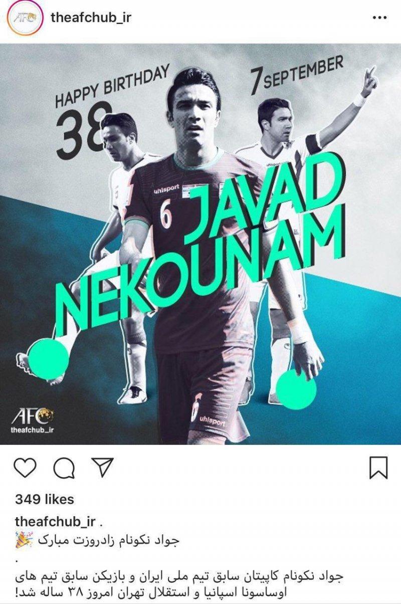 تبریک AFC و لالیگا به نکونام (عکس)