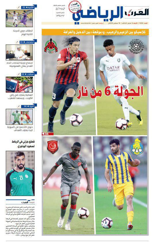 طارمی روی جلد روزنامه العرب (عکس)