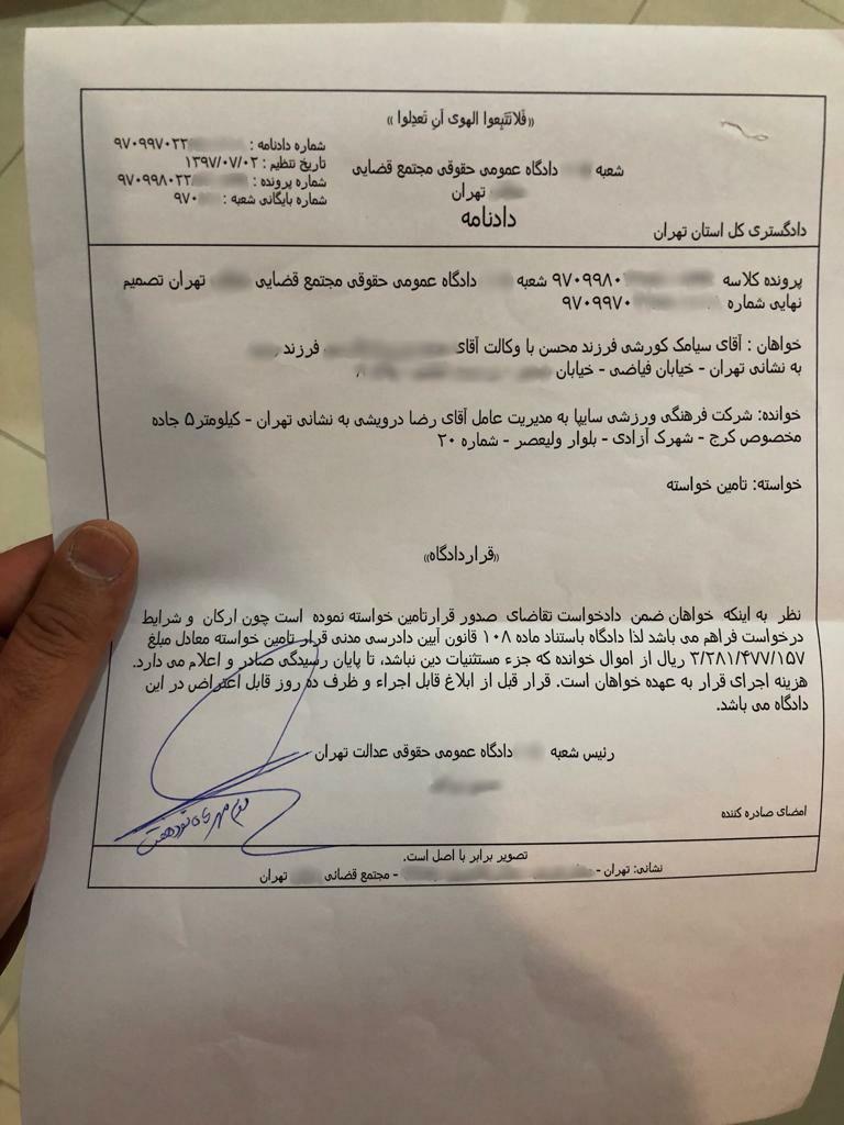 نامه توقیف اموال باشگاه سایپا صادر شد (عکس)