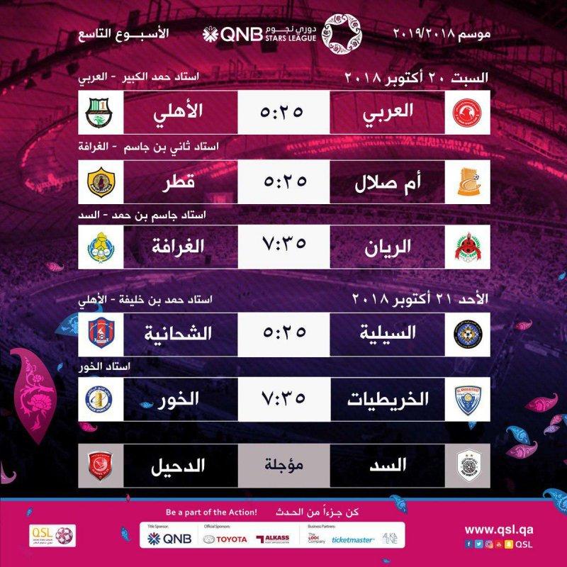 پرسپولیس، بازی بزرگ قطر را لغو کرد