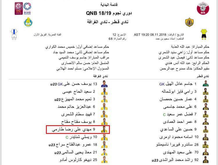طارمی در خط حمله الغرافه برابر قطر
