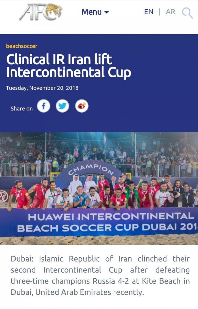 بازتاب قهرمانی ساحلیبازان ایران در سایت AFC