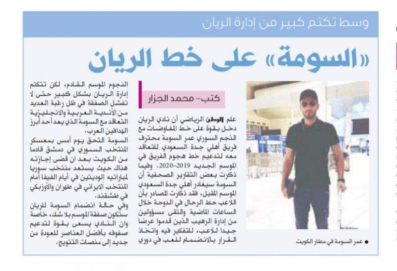 سوما در الریان قطر