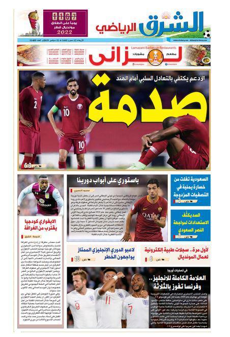 روزنامه های قطری در بهت و حیرت!(عکس)
