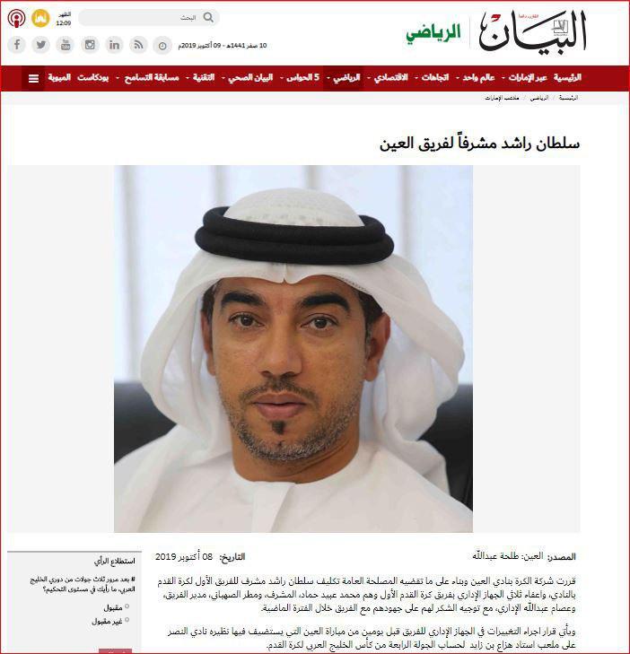 رئیس جدید باشگاه العین