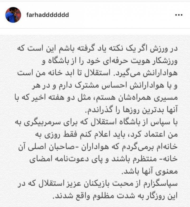 فوری/انصراف فرهاد مجیدی از سرمربیگری استقلال