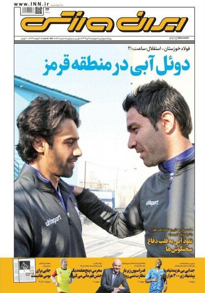حواشی اولین روز از سرگیری لیگ برتر؛/ زنده؛ فوتبالِ بعد از کرونا در ایران آغاز شد!