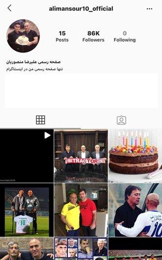 مکافات اینستاگرامی منصوریان بعد از قرارداد سه ساله! 1
