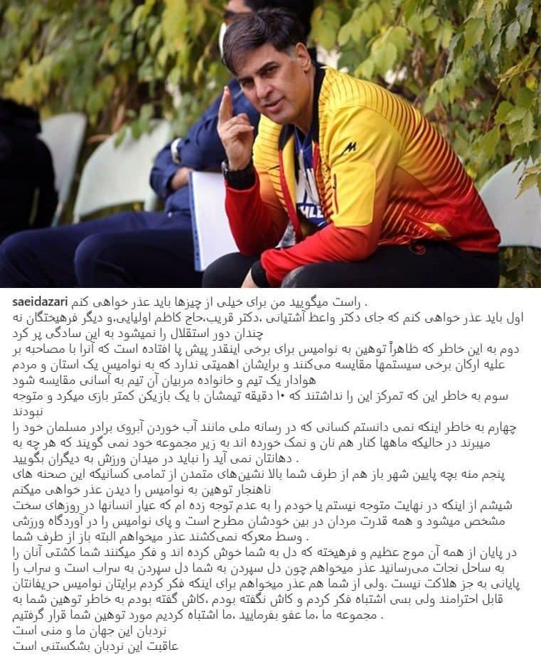01545595 » مجله اینترنتی کوشا » آذری به مدیران استقلال: دل سپردن به شما هلاکت است! / از توهینی که به ما کردید عذر میخواهم 1