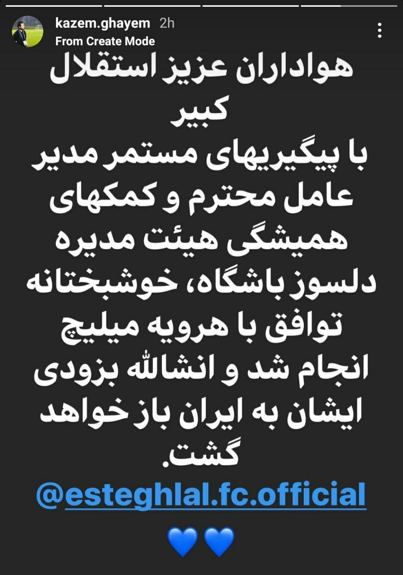 توافق نهایی استقلال با هرویه میلیچ(عکس)