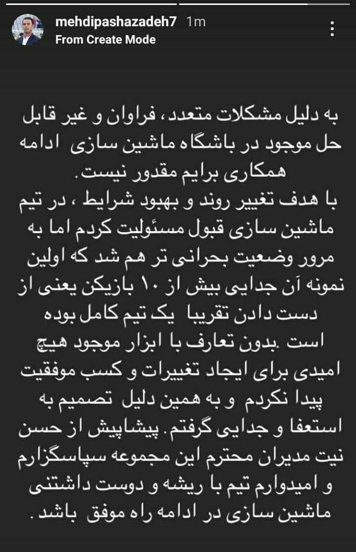 پایان زودهنگام ماشین با پاشازاده
