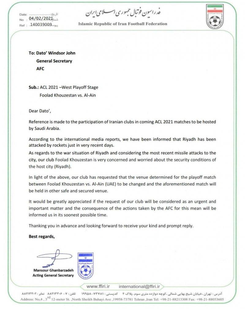 فدراسیون خواستار تغییر میزبانی فولاد-العین(نامه)