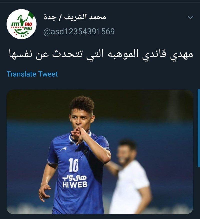 مسی فوتبال قاره کهن / هواداران الاهلی:قایدی بزرگترین استعداد آسیا