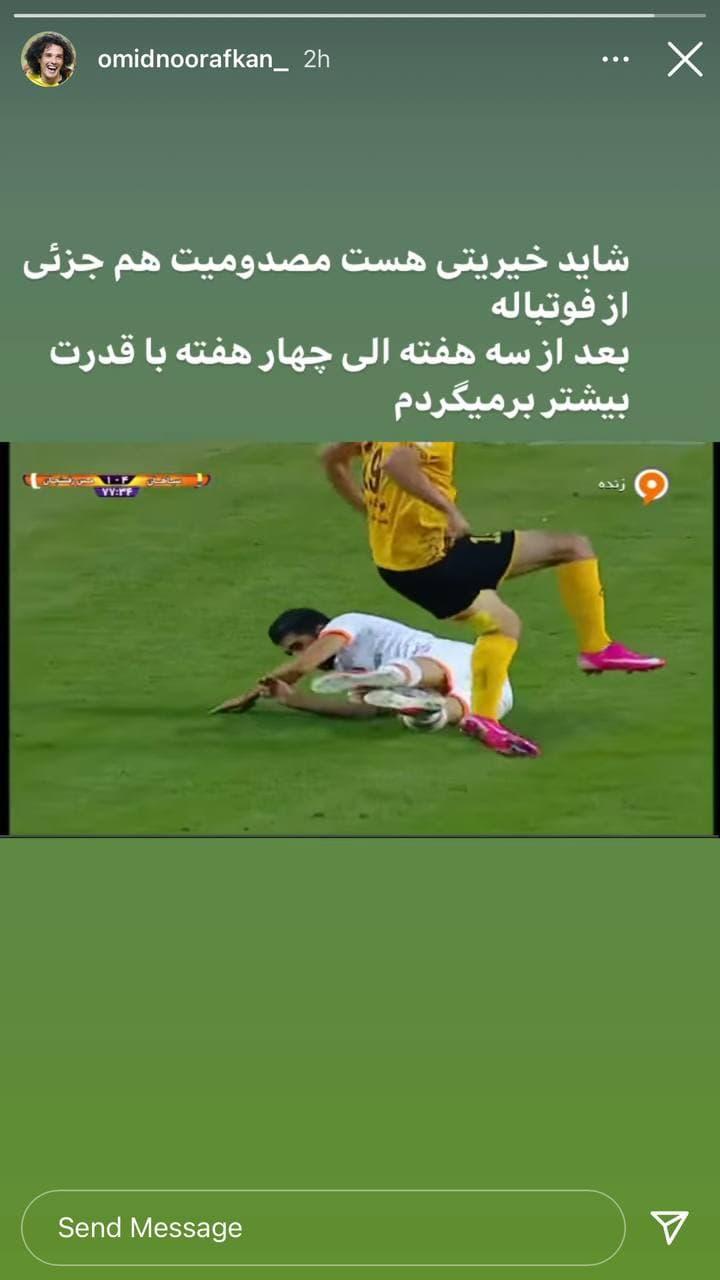 غیبت امید نورافکن در اردوی تیم ملی/عکس