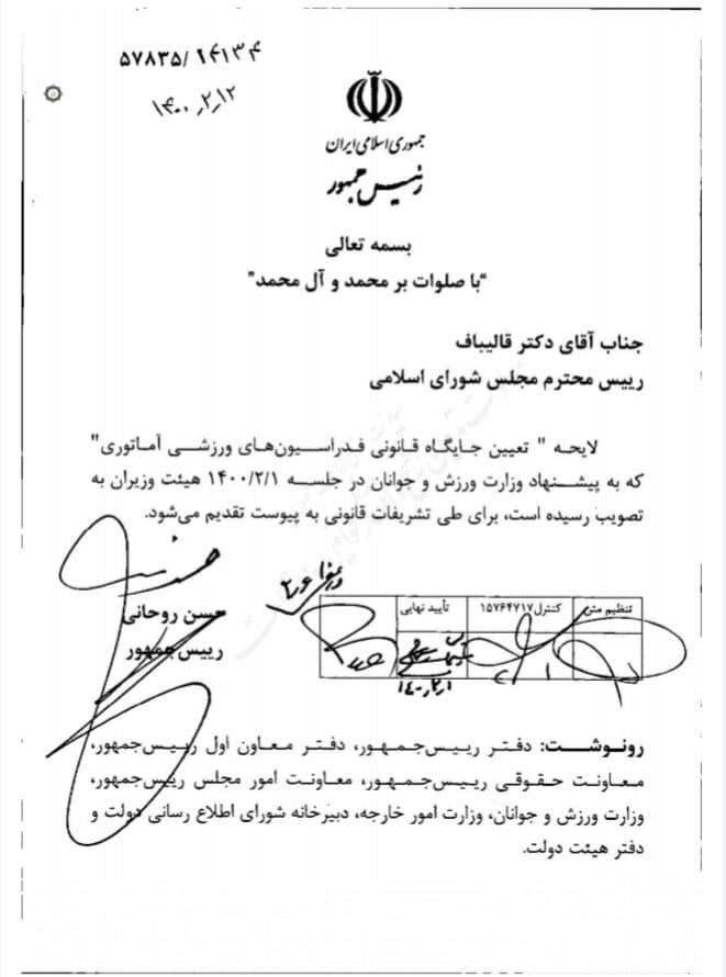 پایان خطر تعلیق برای فوتبال ایران؟/عکس