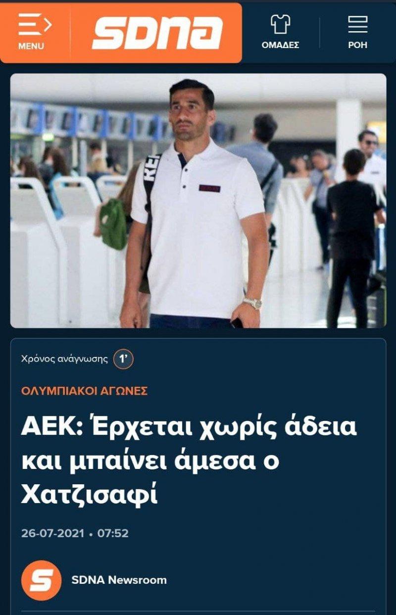 حساب ویژه آ.ا.ک روی حاج صفی برای لیگ کنفرانس