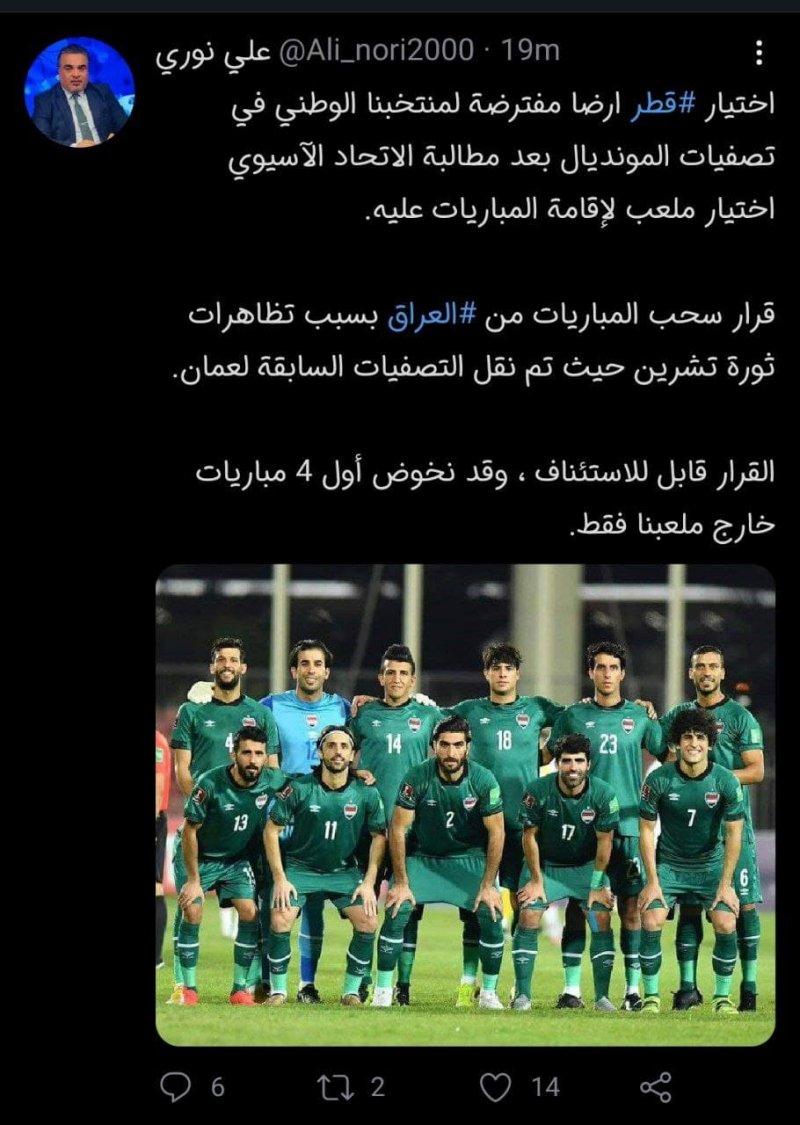 قطر میزبان احتمالی بازی ایران و عراق