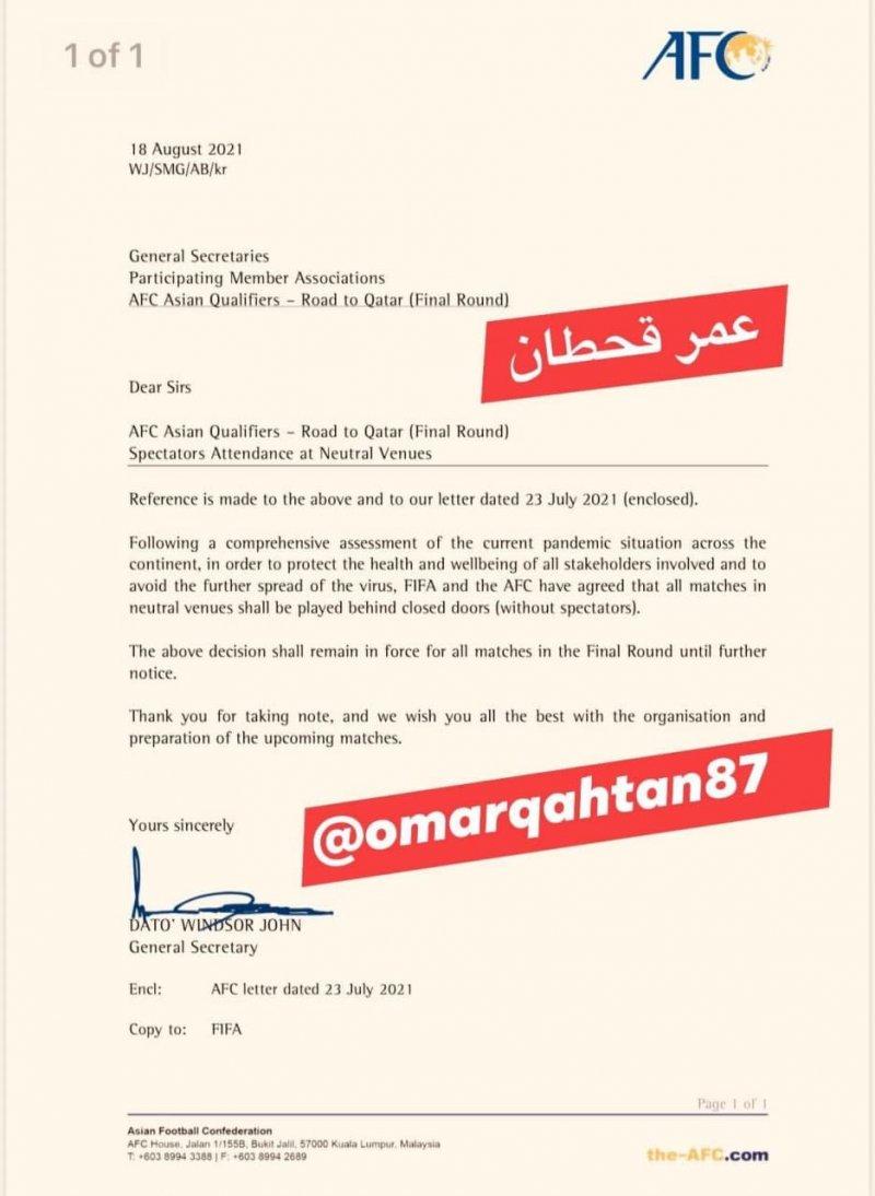 مصاف ایران و عراق در قطر بدون حضور تماشاگران