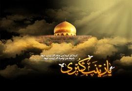 تقدیم به ساحت مقدس حضرت زینب کبری (سلام الله علیها)