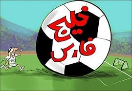 امارات تیم همیشه بازنده برابر ایران