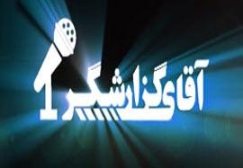 برنامه آقای گزارشگر با حضور رحمان رضایی