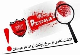 انگشتنگاری از پرسپولیسیها در عربستان