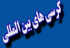 اهمیت کرسی های بین المللی در ورزش ایران