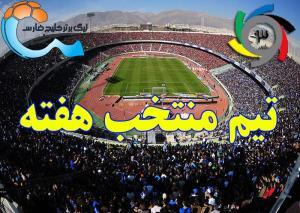 تیم منتخب هفته بیست و نهم لیگ برتر