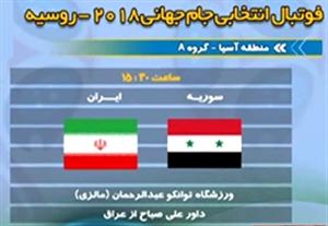 پیش نمایش بازی سوریه - ایران