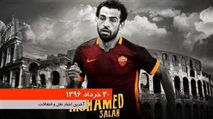پنجره | 30 خرداد 1396 (آخرین اخبار و شایعات نقل و انتقالات فوتبال)