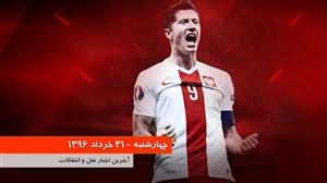 پنجره | 31 خرداد 1396 (آخرین اخبار و شایعات نقل و انتقالات فوتبال)