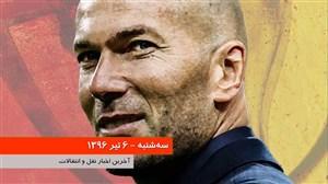 پنجره | 6 تیر 1396 (آخرین اخبار و شایعات نقل و انتقالات فوتبال)