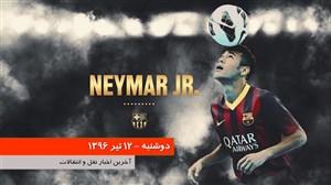 پنجره | 12 تیر 1396 (آخرین اخبار و شایعات نقل و انتقالات فوتبال)
